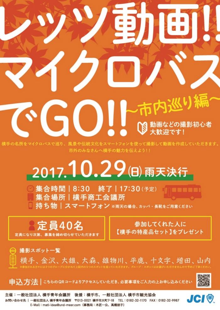 10月29日開催!!