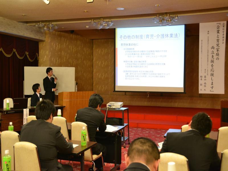企業経営者講習会を開催しました。 5