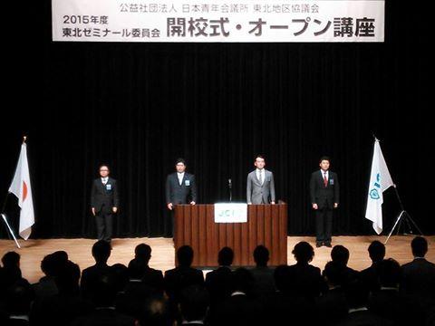 東北ゼミナール委員会開校式・オープン講座 1