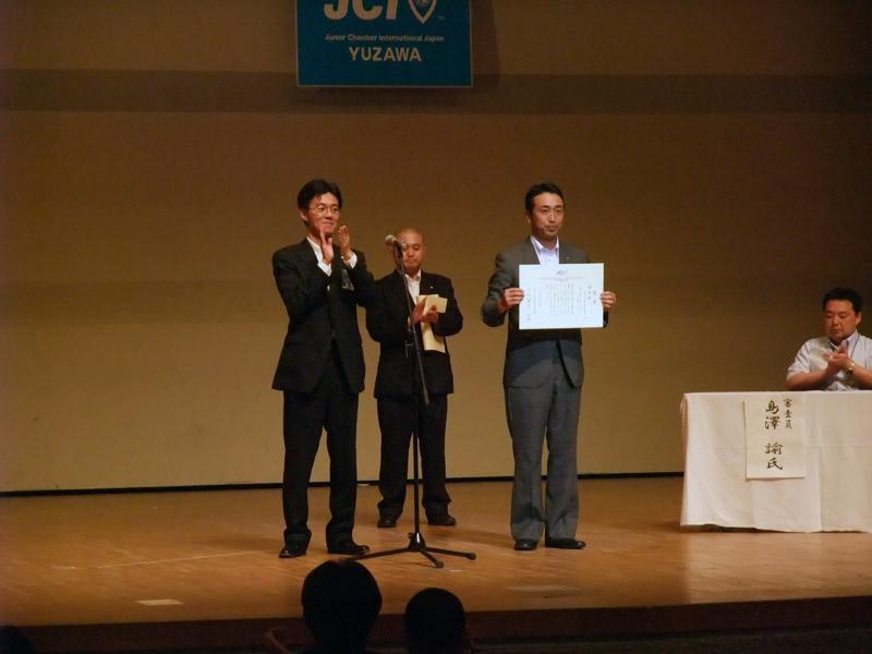 11.第39回秋田ブロック会員大会 2
