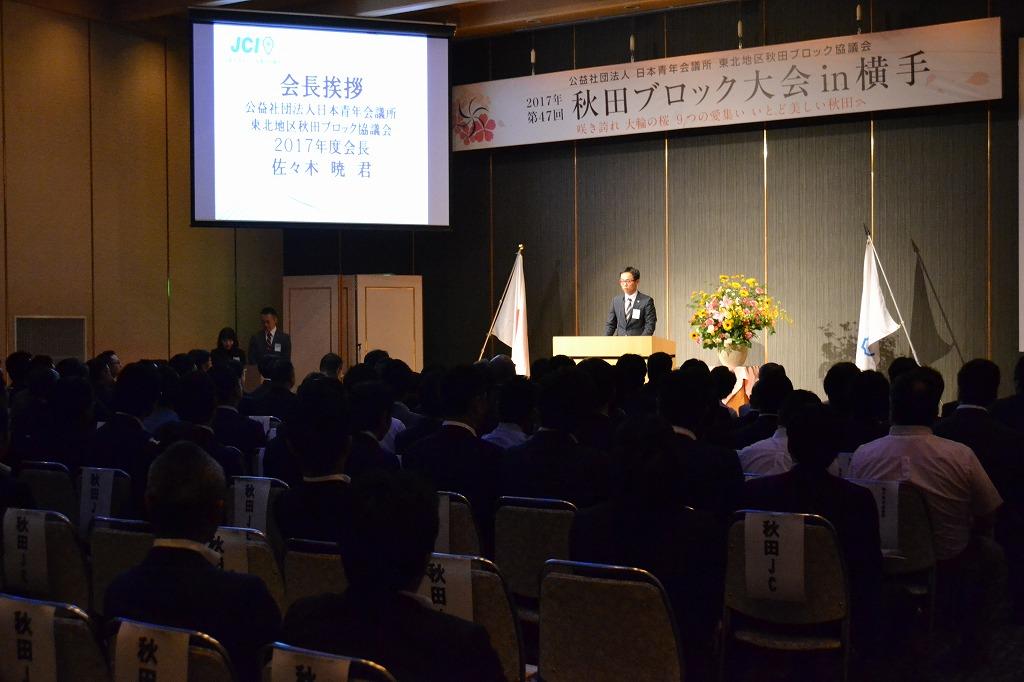 7月例会「第47回秋田ブロック大会in横手」 01