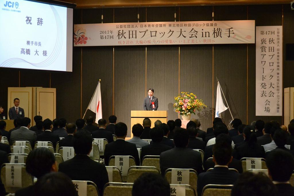 7月例会「第47回秋田ブロック大会in横手」 04