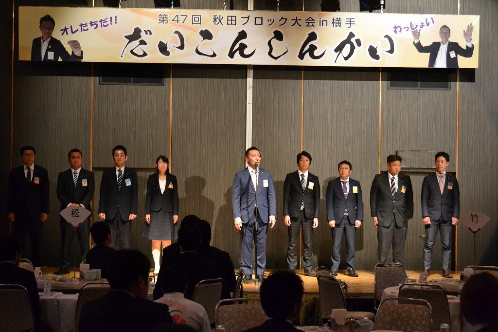 7月例会「第47回秋田ブロック大会in横手」 12