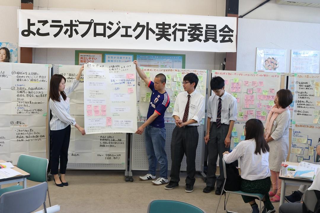 よこラボプロジェクト実行委員会 11