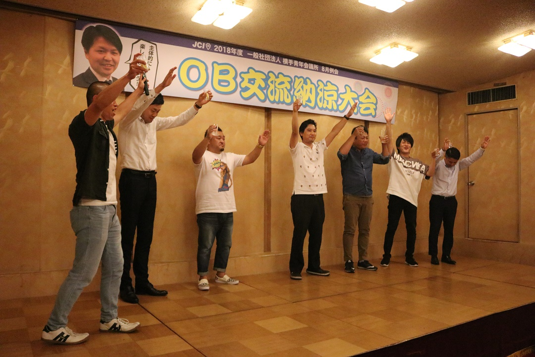8月例会「OB交流納涼大会」 9