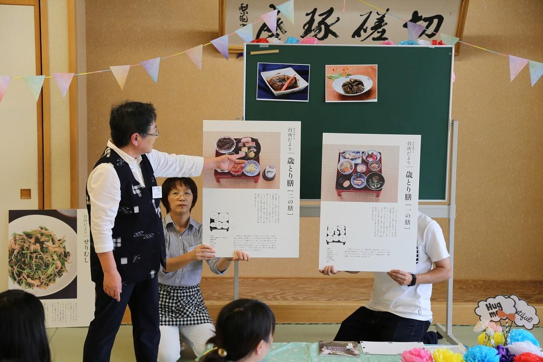 9月例会「よこラボ伝統食プロジェクト」 4