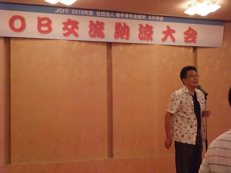 8月例会「OB交流納涼大会」を開催いたしました。